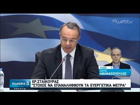 ΕΕ: Κεφάλαια ως 8 δις για την Ελλάδα-Σταϊκούρας: Θα επαναληφθούν τα μέτρα στήριξης | 11/04/2020| ΕΡΤ
