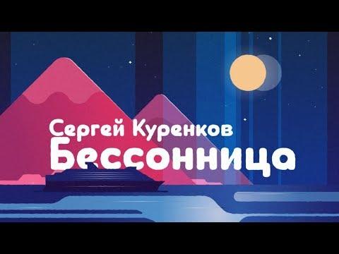 Сергей Куренков - Бессонница (Lyric Video, 2019) 0+