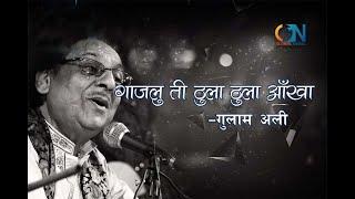 Gajalu Ti Thula Thula Aankha by Ghulam Ali   Karaoke