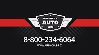 Презентация компании. Выгодно потребителям, выгодно бизнесу. International Auto Club