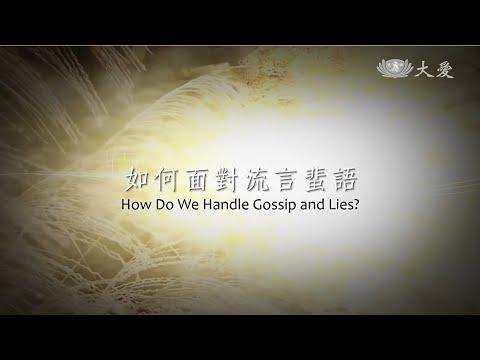 How Do We Handle Gossip and Lies?