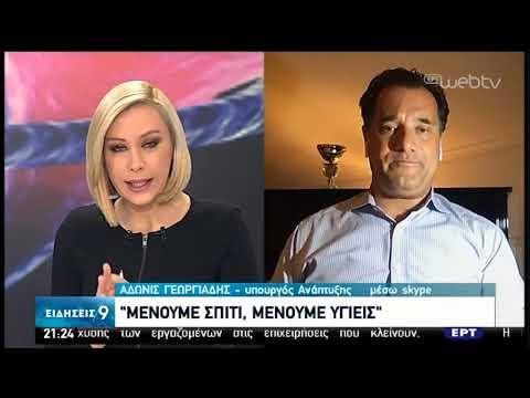 Γεωργιάδης στην ΕΡΤ: Κάθε ώρα θα εξετάζουμε το επόμενο βήμα   15/03/20   ΕΡΤ