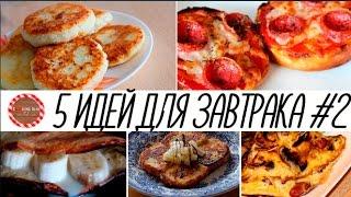 Что приготовить на завтрак? 5 ИДЕЙ: ДЛЯ ЗАВТРАКА #2★ Простые рецепты Olya Pins