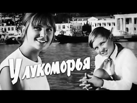 , title : 'У Лукоморья (ТО Экран, 1969). Детский фильм | Золотая коллекция'