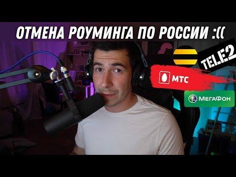 Отмена Роуминга по России (МТС, Билайн, Мегафон, Теле2)