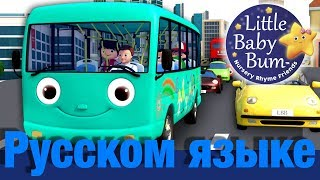 Колеса у автобуса   Часть 10   детские стишки   LittleBabyBum