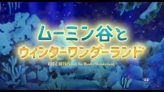 『ムーミン谷とウィンターワンダーランド』Blu-ray&DVD発売決定!!