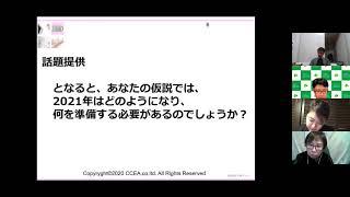 2020/12/14 『須田万里子』とゆっくり話してみよう!