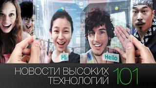 Новости высоких технологий | Выпуск #101