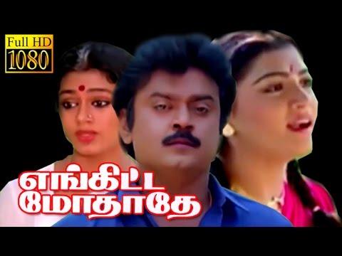 Enn Kitte Mothathey   Vijayakanth,Kushboo,Shobana   Tamil Superhit Movie HD