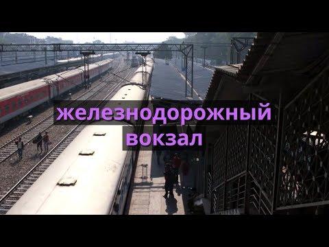 К чему снится вокзал