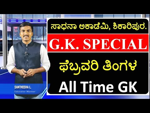 GK Special : February Month Special by Santhosh Kumar L from Sadhana Academy SHIKARIPURA