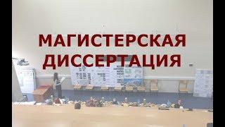 🔴МГСУ// ЗАЩИТА МАГИСТЕРСКОЙ ДИССЕРТАЦИИ