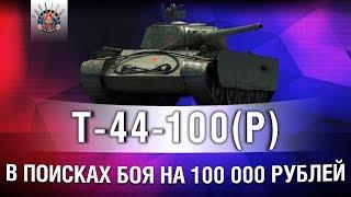 УЛЬТРАПОТ НА Т-44-100 (Р)
