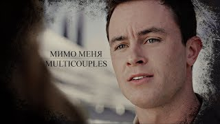 ►MULTICOUPLES II Мимо меня