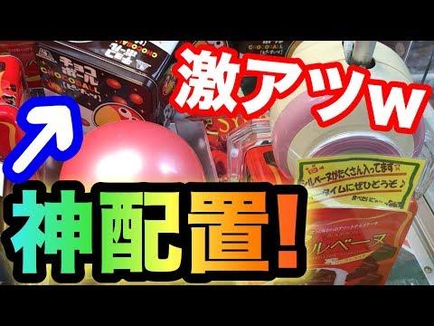 【クレーンゲーム】確変突入wめっちゃ取れやすい!!バウンド設定に激アツの神配置が存在した!!