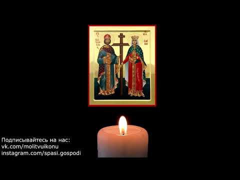 Молитвы о материальном благополучии в семье святым равноапостольным Константину и Елене