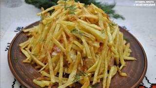 """Салат """"МУРАВЕЙНИК"""" -  с курицей и картофельной соломкой"""
