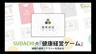 株式会社SUDACHIビジネスゲームご紹介