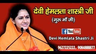 Vithal Majha Majha Marathi Bhajan By Devi Hemlata Shastri Ji