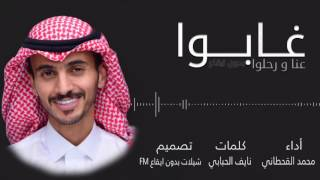 تحميل اغاني شيلة - غابوا عنا ورحلوا | محمد القحطاني | بـدون ايـقـاع | حصري MP3