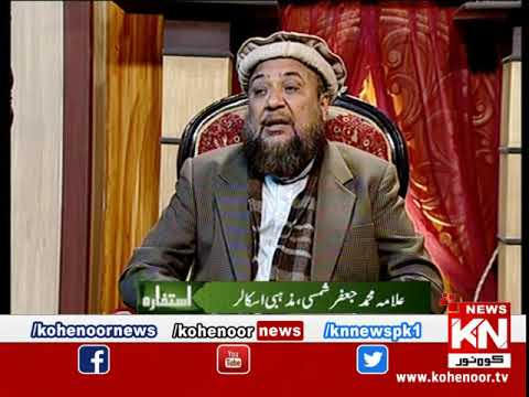 Istakhara 28 January 2020 | Kohenoor News Pakistan