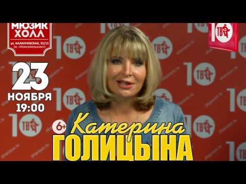 Катерина ГОЛИЦЫНА - ЛУЧШИЕ ПЕСНИ НА БИС!