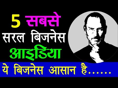 5 Easy Business Ideas for 2019 in Hindi | Startup Ideas | Business ideas | small business ideas