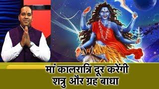 मां कालरात्रि दूर करेंगी शत्रु और ग्रह बाधा | Acharya Sachin Shiromani | Astro