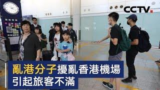 乱港分子扰乱香港机场 引起旅客不满 | CCTV中文国际