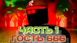 История - хоррор о Госте 666 (Guest 666 ((A ROBLOX Horror Story)). Роблокс фильм. Часть 1. Перевод.