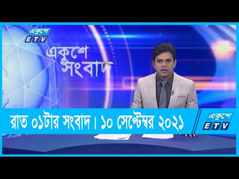 01 AM News || রাত ০১টার সংবাদ || 10 September 2021 || ETV News