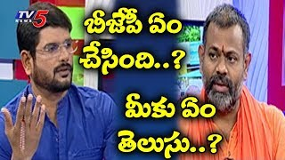 బీజేపీ ఏం చేసింది ..? | TV5 Murthy Straight Question To Swami Paripoornananda | TV5 News