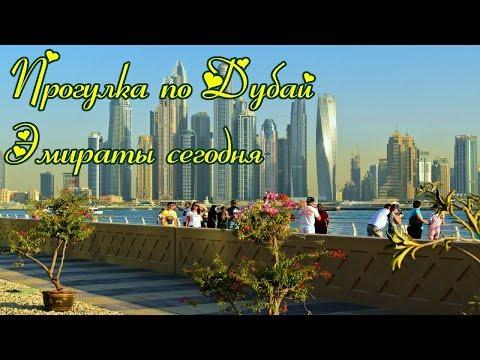 Прогулка по Дубай. Отдых в Эмиратах 2018. Эмираты сегодня. Что посмотреть