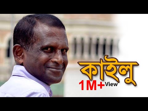 KAILU | কাইলু | NAMER BIROMBONA | Hasan Masud | Bangla Comedy Natok । Love TV |  2019