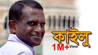 KAILU   কাইলু   কালো হওয়া কী অপরাধ?   Hasan Masud   Bangla Comedy Natok । Love TV    2019