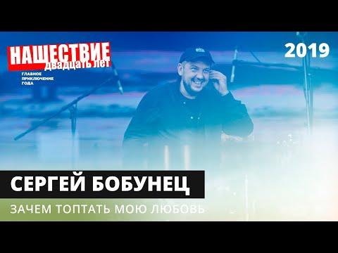 Сергей Бобунец — Зачем топтать мою любовь // НАШЕСТВИЕ 2019