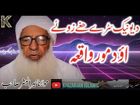 Maulana Khairul Bashar - Da Yo Naik Sarrey Haghey Zoye Ao Da Mor Waqia
