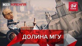 Как в РФ зарабатывают на науке, Вести Кремля, Сливки, ...