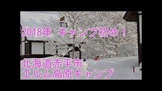2018年キャンプ初め!北海道エルム高原キャンプ場