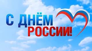 Россия - это мы!