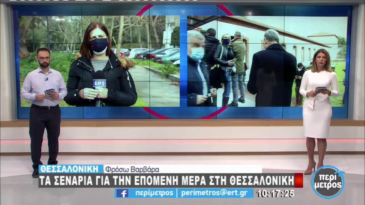 Κορονοϊός: Τα σενάρια για την επόμενη ημέρα στη Θεσσαλονίκη | 5/2/2021 | ΕΡΤ