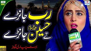 Rab jane te Hussain jane || Sajida Muneer || Female Naats