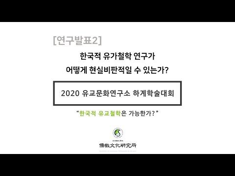 """[2020 하계학술대회 연구발표] 한국적 유가철학 연구가 어떻게 현실비판적일 수 있는가?"""" - 김도일 선생님(성균관대)"""