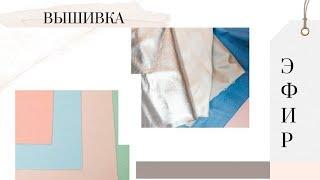 Как научиться вышивать гладью портреты. Портретная вышивка. Эфир от 25.04.2019