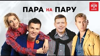 Сергей Лавыгин и Михаил Тарабукин в шоу «Пара Напрокат»
