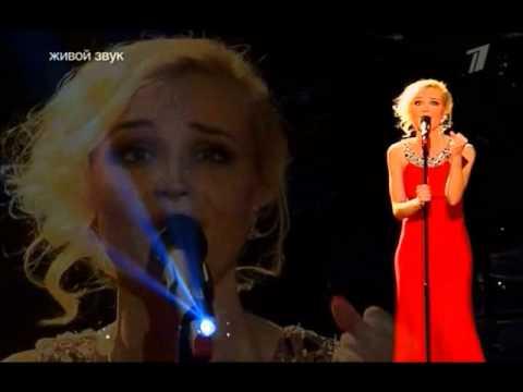 Полина Гагарина - Je t'aime