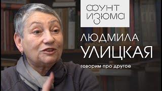 Людмила Улицкая: Быть несчастной - так же неприлично, как ходить с пятном на заднице | #ФунтИзюма
