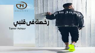 رخصت فى قلبي - تامر عاشور   النسخة الاصلية 2020   Rakhasat fa qalbi - Tamer Ashour تحميل MP3