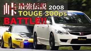 禁断の峠バトル!! 峠最強伝説 TOUGE300 決勝【Best MOTORing】2007